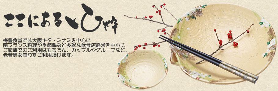 ここにある心粋 株式会社 梅豊食堂
