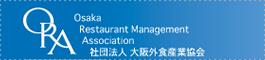 社団法人 大阪外食産業協会公式サイト