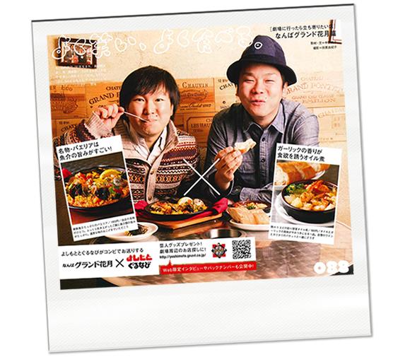 雑誌掲載のお知らせ-マンスリーよしもとPLUS- | 大阪(キタ・ミナミ)を中心に飲食店を展開する株式会社 梅豊食堂